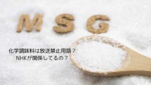 化学調味料は放送禁止用語?NHKと関係がある?
